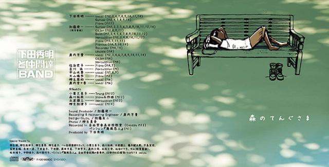 下田秀明とその仲間達BAND 森のてんぐさまイメージ
