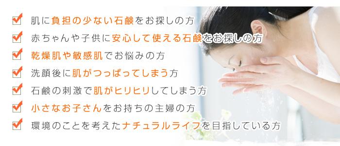 このような方に無添加の洗顔石鹸シン・ソープを使ってもらいたい